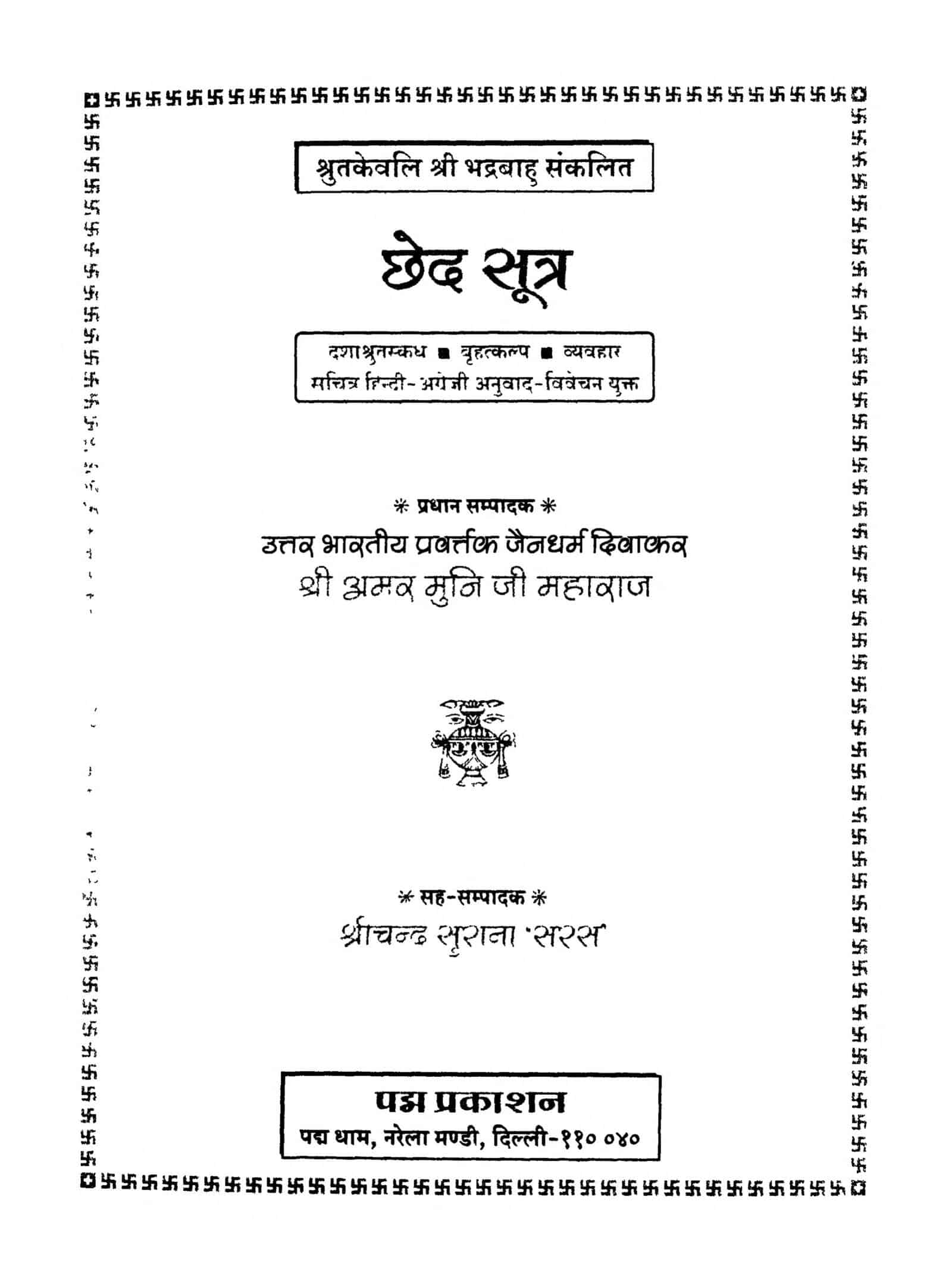 Book Image : छेद सूत्र - Chhed Sutra