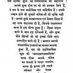 Dashavaikalik sutra by आत्माराम जी महाराज - Aatnaram Ji Maharaj