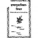 Dasshapoojadhikar Vichar by जमनाबाई - Jamnabai