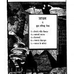 Desh Darshan by रामनारायण मिश्र - Ramnarayan Mishra