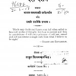 Desh - Darshan by ठाकुर शिवनन्दन सिंह - Thakur Shivanandan Singh