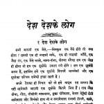 Desh Desh Ke Log by वि॰ द॰ घाटे - V. D. Ghate
