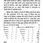 Deshi Rajya Shasan by भगवानदास केला - Bhagwandas Kela