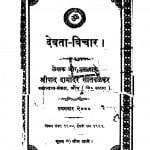 Devta Vichar  by श्रीपाद दामोदर सातवळेकर - Shripad Damodar Satwalekar