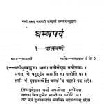 Dhammpadam by राहुल सांकृत्यायन - Rahul Sankrityayan