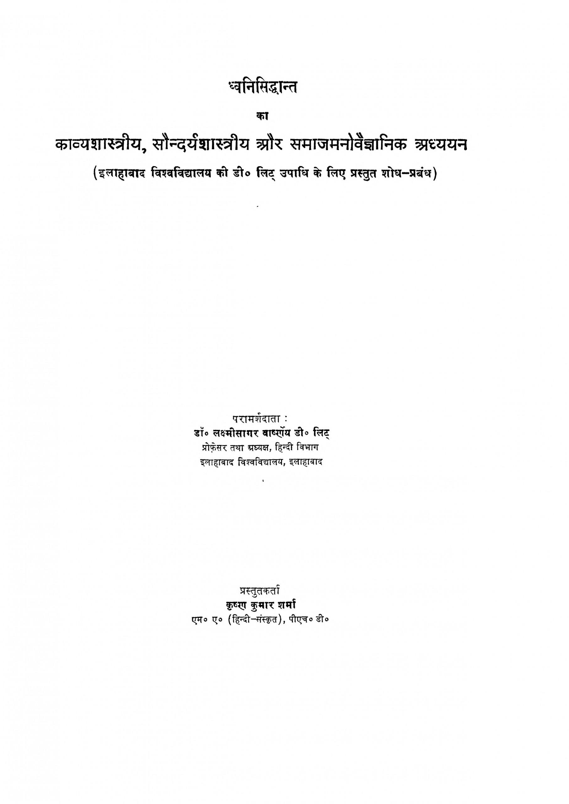 Book Image : ध्वनिसिद्धान्त का काव्यशास्त्रीय सौन्दर्यशास्त्रीय और समाजमनोवैज्ञानिक अध्ययन  - Dhwanisiddhant Ka Kavayshastriy Saundaryashastriy Aur Samajamanovaiganik Adhyayan