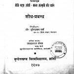 Dinakarakrit Geeti Natya Urvashi Kavya Sanskriti Aur Darshan by जवाहरलाल कंचन - Javaharlal Kanchan