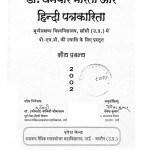 Dr. Dharmaveer Bharati Aur Hindi Patrakarita by देवेश कुमार - Devesh Kumar