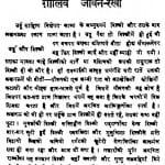 Galib Jeevan by श्री रामनाथ सुमन - Shree Ramnath 'suman'