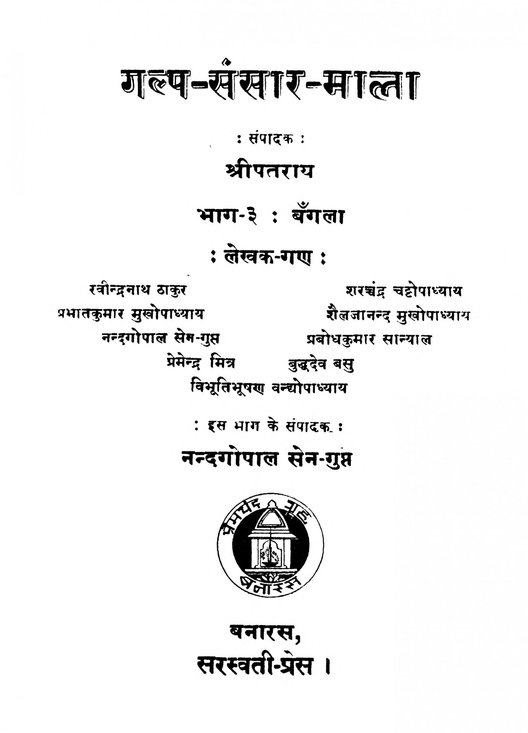 Book Image : गल्प - संसार - माला भाग - 3 - Galp Sansar Mala Bhag - 3