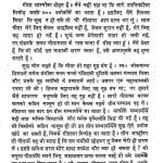 Gandhi Sahitya Geeta Mata Bhag 1  by मोहनदास करमचंद गांधी - Mohandas Karamchand Gandhi ( Mahatma Gandhi )