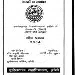 Gandhivadi Vichar - Darshan Ke Pariprekshya Men Harikrishn Premi Ke Natakon Ka Adhyayan by प्रदीप कुमार - Pradeep Kumar