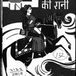 Gandhmandal Ke Rani by धीरेन्द्र वर्मा - Dheerendra Verma