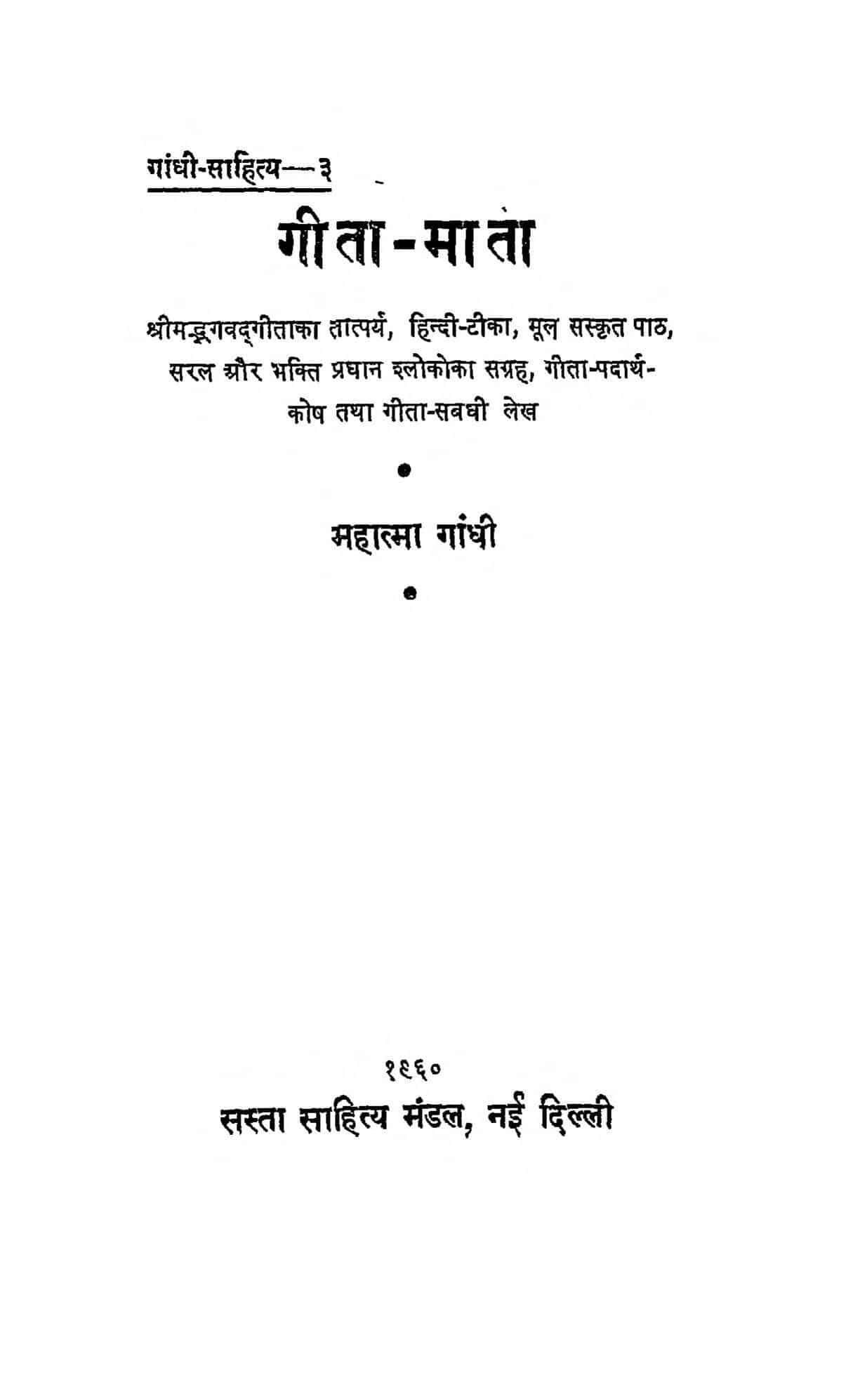 Book Image : गीता माता - Geeta Mata