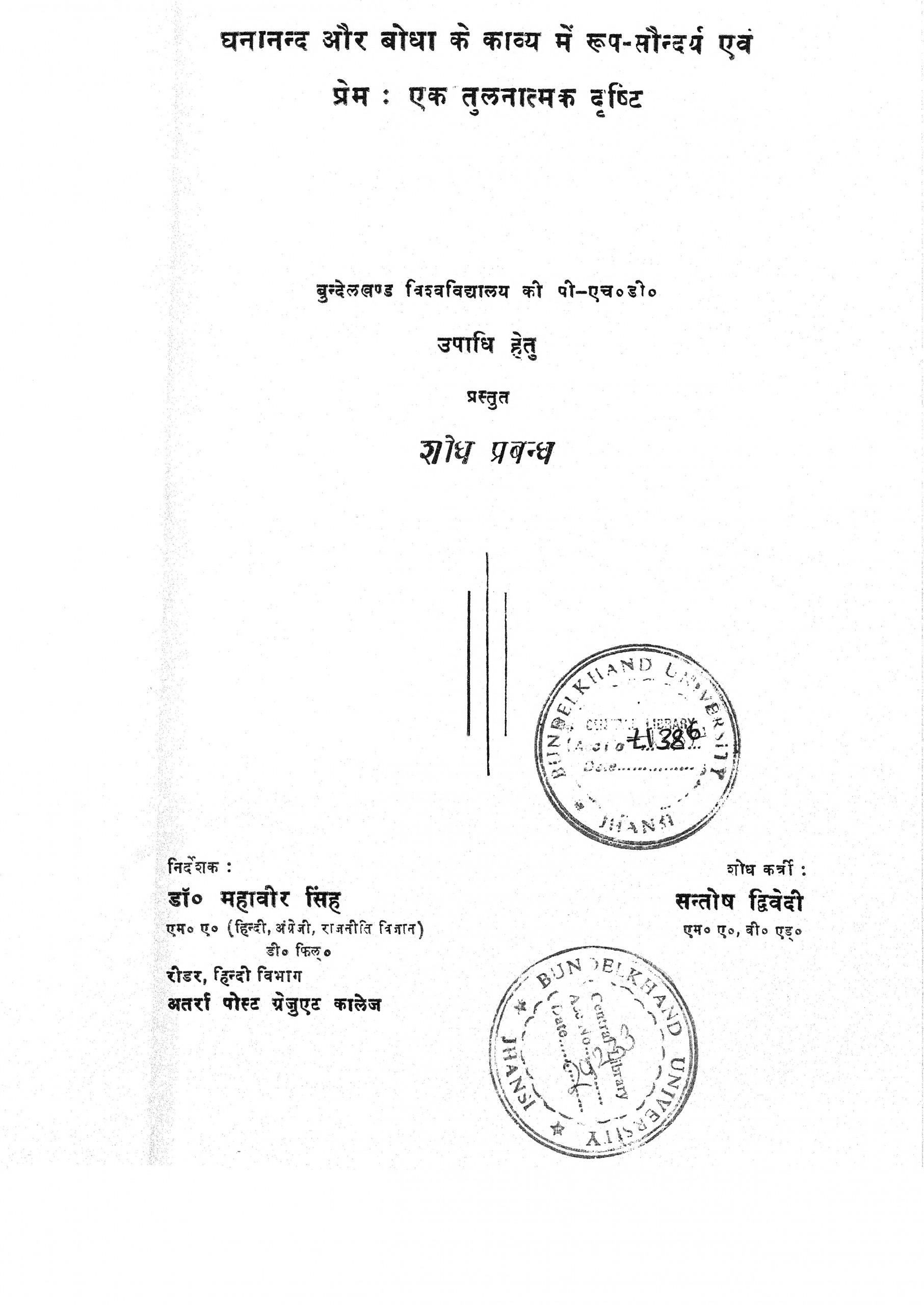 Book Image : घनानन्द और बोधा के काव्य में रूप सौन्दर्य एवं प्रेम : एक तुलनात्मक दृष्टि - Ghananand Aur Bodha Ke Kavya Mein Roop Saundarya Avam Prem Ek Tulnatmak Drishti