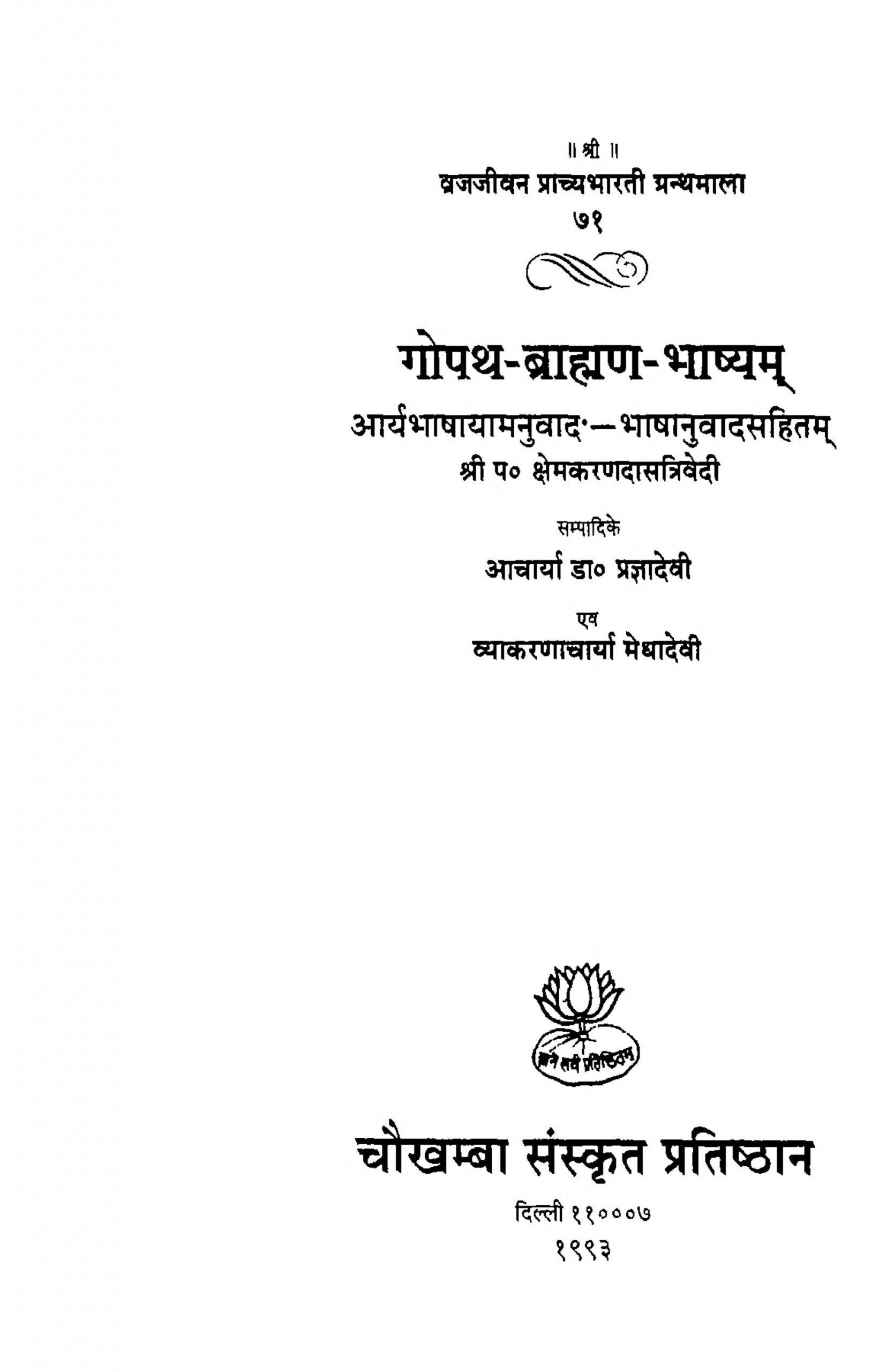 Book Image : गोपथ ब्राह्मण भाष्यम - Gopata Brahmana Bhashya