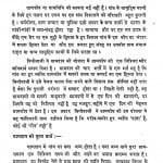 Gramkosh Ka Vaicharik Adhar by जवाहिरलाल जैन - Javahirlal Jain