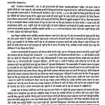 Granthraj Shri Panchadhyayi by पं. सरनाराम जैन - Saran Ram Jain