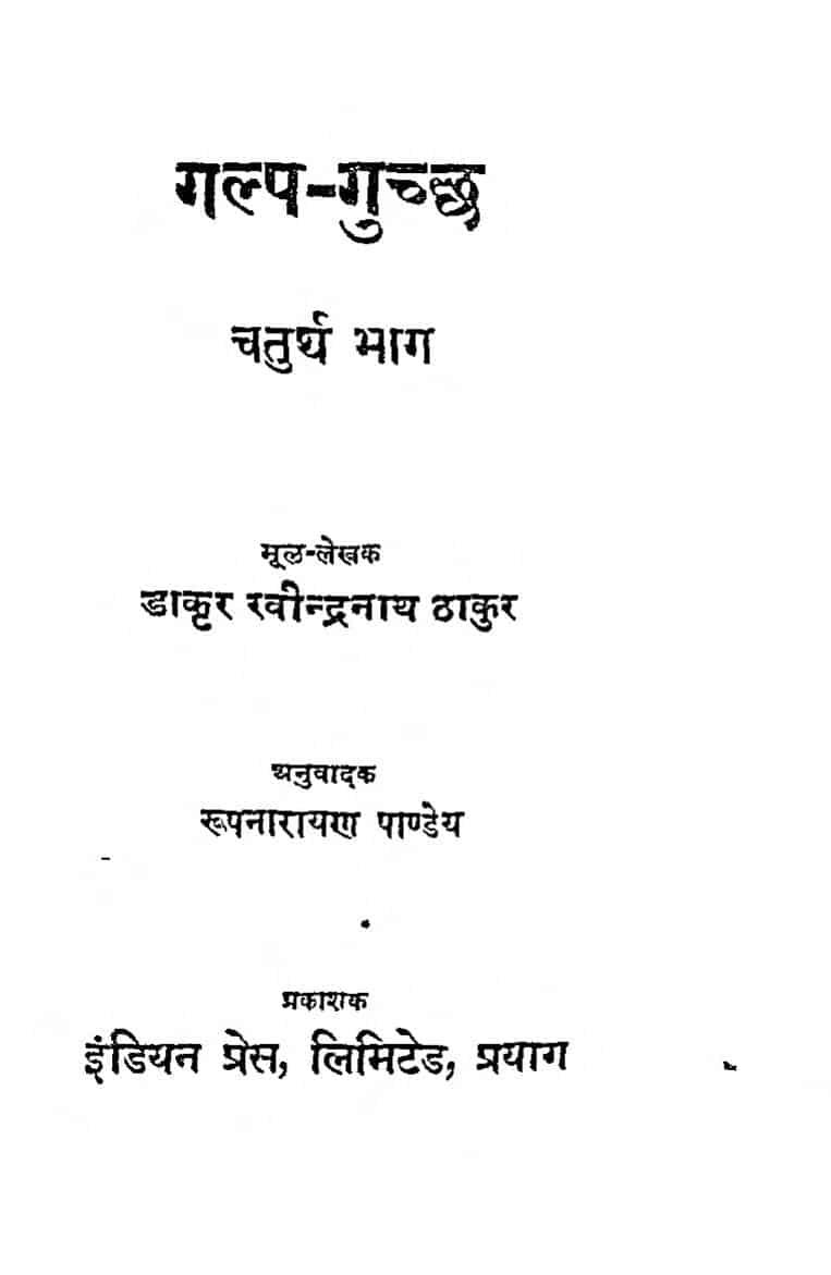 Gulp - Guchchh Bhag - 4 by रवीन्द्रनाथ ठाकुर - Ravindranath Thakur