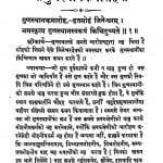 Gunasthanakramaroh by तिलक विजय - Tilak Vijay