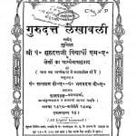 Gurudatt Lekhavali by पं. भगवद्दत्त - Pt. Bhagavadatta