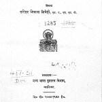 Gvaliyar Rajya Ke Abhilekh by श्री हरिहर निवास द्विवेदी - Shri Harihar Niwas Dwivedi