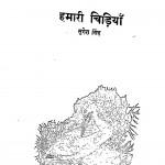 Hamari Chidiyan by सुरेश सिंह - Suresh Singh