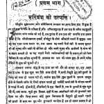 Haripanshpurana Samiksha Bhag 1 by जुगलकिशोर मुख्तार - Jugalakishor Mukhtar