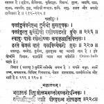 Haritakyadinighantu by रामप्रसाद - Ramprasad