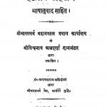 Hathayog Samhita by स्वामी विवेकानन्द - Swami Vivekanand
