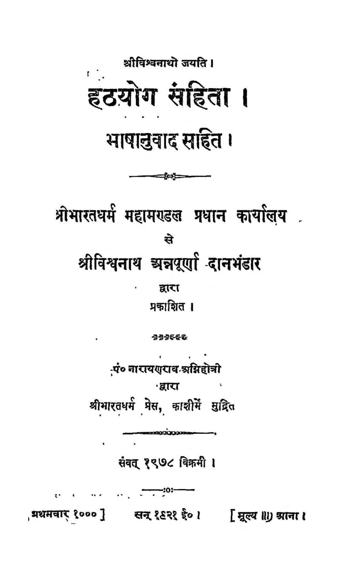 Book Image : हठयोग संहिता - Hathayog Samhita