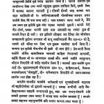 Hindi Jain Sahitya Parishilan by नेमिचन्द्र शास्त्री - Nemichandra Shastri