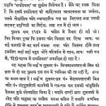 Hindi Kavya Ki Prvrtiya by विजयशंकर मल्ल - Vijayshankar Malla