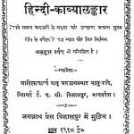 Hindi Kavyalankar by जगनाथप्रसाद भानु कवि - Jagnathprasad Bhanu Kavi