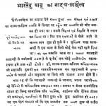 Hindi Ke Teen Pramukh Natyakar by जयशंकर प्रसाद - jayshankar prasadभारतेन्दु हरिचन्द्र - Bharatendru Harichandra