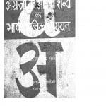 Hindi Me Angrezi Ke Agat Shabdo Ka Bhash Tatvik Adhayan by कैलाशचन्द्र भाटिया - Kailashachandra Bhatiya