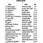 Hindi Praveshika Padyavali by श्यामसुंदर दास - Shyam Sundar Das