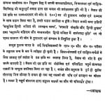 Hindi Upanyas Aur Yatharthvad by त्रिभुवन सिंह - Tribhuvan Singh