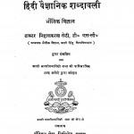 Hindi Vaigyanik Shabdawali Bhautik Vigyan by डॉ. निहालकरण सेठी - Dr. Nihalkaran Sethi