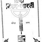 Hindi Vishv Bharti Khand 4 by श्री नारायण चतुर्वेदी -Shri Narayan Chaturvedi