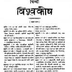 Hindi Vishva Kosh Bhag 5  by नगेन्द्र नाथ वाशु - Nagendra Nath Vashu