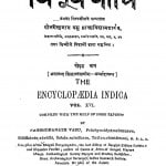 Hindi Vishva Kosh  by नगेन्द्रनाथ बसु - Nagendranath Basu