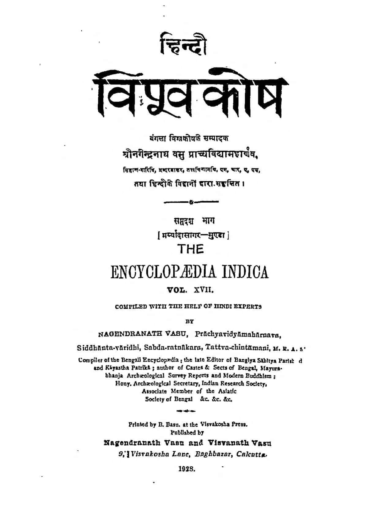 Hindi Vishva Kosh by नगेन्द्रनाथ वसु - Nagendranath Vasu