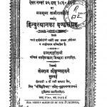Hindusthan Ka Dand Sangrah  by बलदेवप्रसाद मिश्र - Baladevprasad Mishr