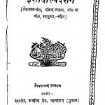 Isavasya Darshana by निगमानन्द परमहंस - Nigamananda Paramahansa