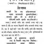 Ishwar Ki Satta Aur Mehtta (Kaun Kya Kehte Hai ) by महावीर प्रसाद द्विवेदी - Mahaveer Prasad Dwivedi