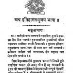 Itihas Samucchay Bhasha by पं. कालीचरण - Pt. Kalicharan