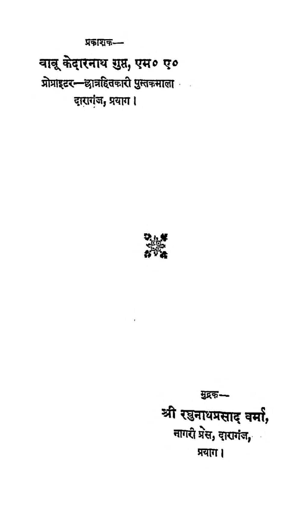 Book Image : जागृति का संदेश - Jagriti Ka Sandesh