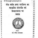 Jain Darshan Tatha Sahitya Ka Bhartiya Sanskriti Par Prabhav by नरेन्द्र भानावत - Narendra Bhanawat