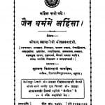 Jain Dharm Men Ahinsa by श्रीमान ब्रह्मचारी सीतल प्रसाद - Shriman Bramhchari Seetalprasad